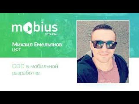 Михаил Емельянов — DDD в мобильной разработке