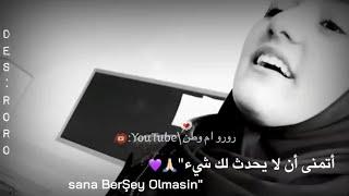 اتمنى ان لا يحدث لك شيء 🍂💜   حالات واتس اب اغاني تركية مترجمة 2019 / اغنية sana BeŞey Olmasin