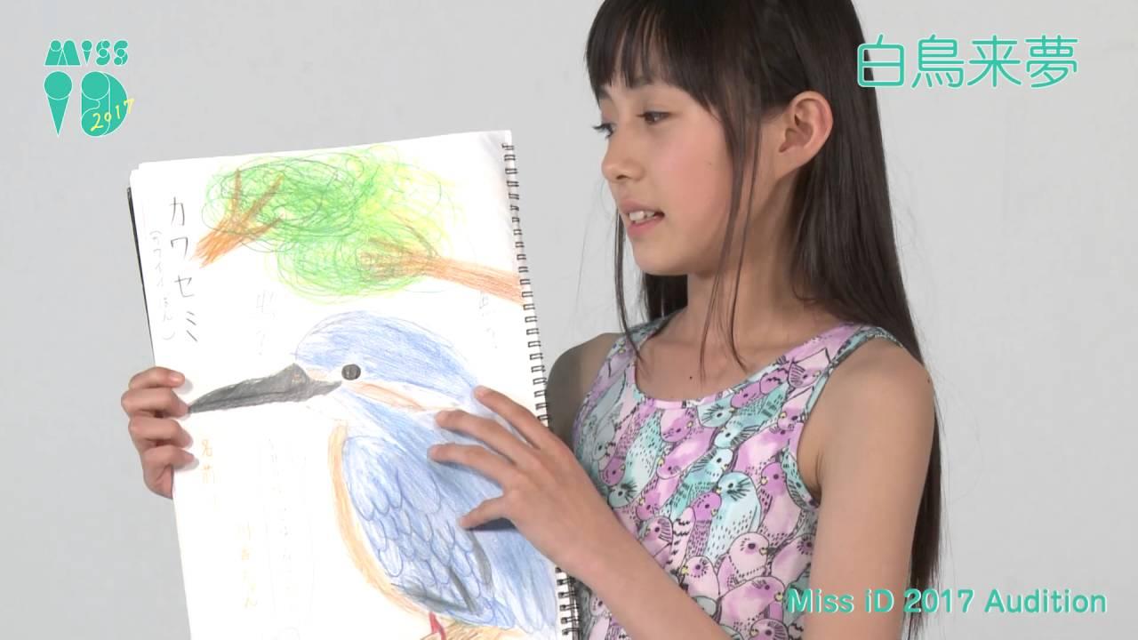 来_ミスiD2017No.058白鳥来夢-YouTube