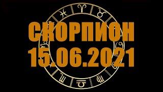 Гороскоп на 15.06.2021 СКОРПИОН