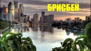видео Туры в Австралию: путешествие и отдых в Австралии из Москвы –