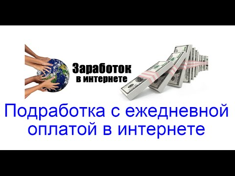 Заработать в интернете с ежедневной оплатой как заработать много денег быстро и реально не интернет