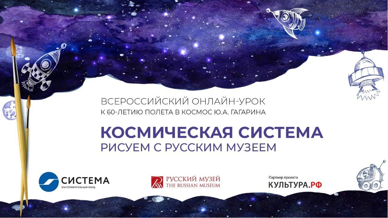 открытый онлайн-урок «Космическая Система. Рисуем с Русским музеем»
