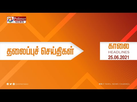 Today Headlines - 25 June 2021 காலை தலைப்புச் செய்திகள் | Morning Headlines |MK Stalin| DMK