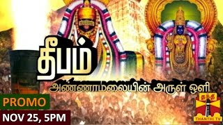 Tiruvannamalai Karthigai Deepam Live coverage today 25-11-2015 | Thanthi TV Live : 'Deepam - Annamalaiyin Arul oli' 25.11.15 Promo Live Telecast youtube video 25th November 2015 at srivideo