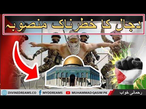 Al Quds ka Fitna Saudi Arabia, Palestine aur Middle East ko Tabah Ker De Ga, Jerusalem