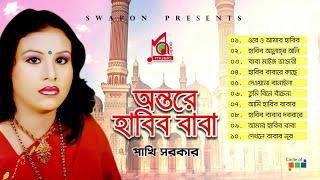 Download lagu Pakhi Sarkar Antore Habib Baba অন তর হ ব ব ব ব Vandari Gaan Full Audio Album 2019 MP3