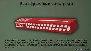видео Вольфрамовые электроды для аргонодуговой сварки: типы, маркировка