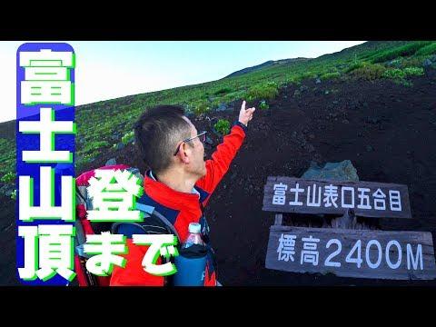 【富士登山】【富士宮口】富士宮口5合目から山頂まで登ってみた  Climbing Mt. Fuji to get summit