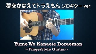 「夢をかなえてドラえもん~ Yume Wo Kanaete Doraemon~」  Guitar arranged by mako-G