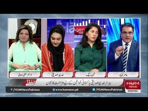 Agenda Pakistan - Thursday 20th February 2020