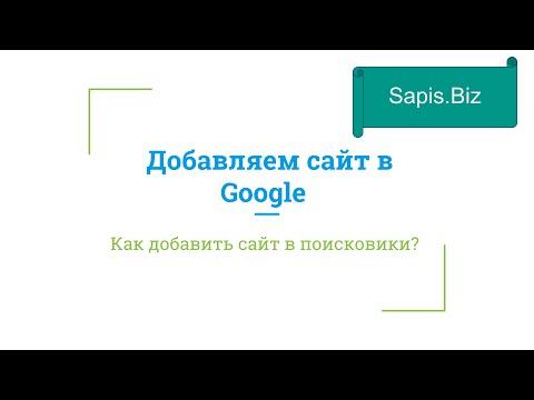 Аддурилка Google - как добавить сайт в Гугл