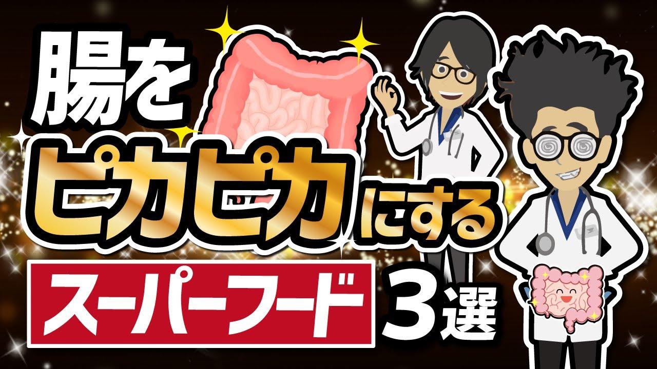 【話題作】「腸をピカピカにするスーパーフード3選」を世界一わかりやすく要約してみた【本要約】
