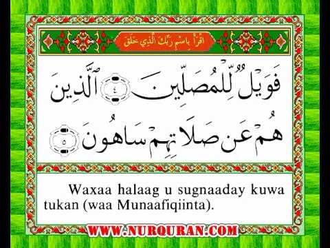 Shikh Ali Al Huzaifi Somalia Quran 107 Sura Maun.avi