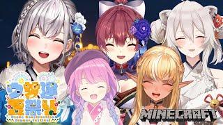 【Minecraft】うさ建の夏祭りはまだ終わっちゃあ、いない🎆【白銀ノエル/ホロライブ】