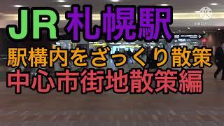 【番外編】JR札幌駅構内を散策してみた!