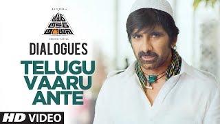 Telugu Vaaru Ante Dialogue Amar Akbar Antony Dialogues Ravi Teja Ileana D& 39 Cruz Thaman