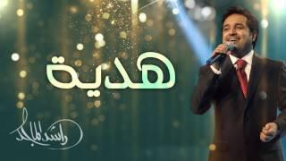 راشد الماجد - هدية (النسخة الأصلية)   2008