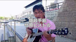 隠岐手紙/竹原ピストル【弾き語りしました】2回目