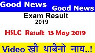 HSLC  Result 15 May 2019 Declared Today II #BodoTutorialOfficial 2019
