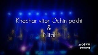 KHACHAR BHITOR OCHIN PAKHI & NITAI FUSION | BY OPEN WINGS