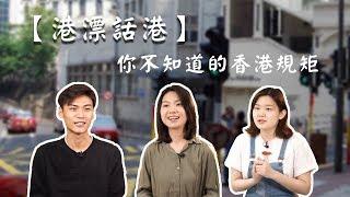 【港漂話港】你不知道的香港規矩
