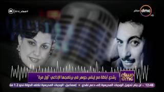 مساء dmc - رشدي أباظة مع إيناس جوهر في برنامج الإذاعي