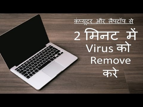 Best way to Remove any virus from computer and laptop ? Computer ya laptop se virus delete kare