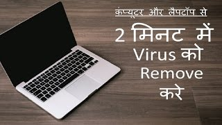 How to Remove any virus from computer and laptop ? Computer ya laptop se virus delete kare