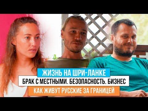 Как живут русские за границей
