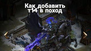 Как добавить новые т14 войска в поход. Clash of Kings