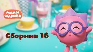 Малышарики - Обучающий мультик для малышей - Все серии подряд - Сборник 16