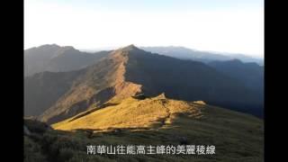 能高山北峰,又名南華山,高約3184公尺,有一編號5942的三等三角點基石...