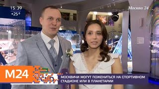В столице заработали 20 тематических площадок для регистрации брака - Москва 24