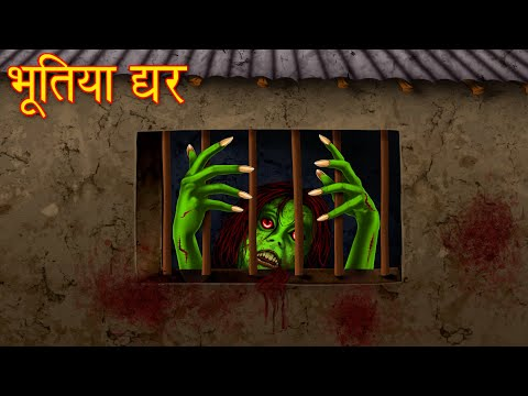 भूतिया घर | Haunted House | Horror Story | Hindi Kahaniya | Stories In Hindi | Moral Stories | Ghost