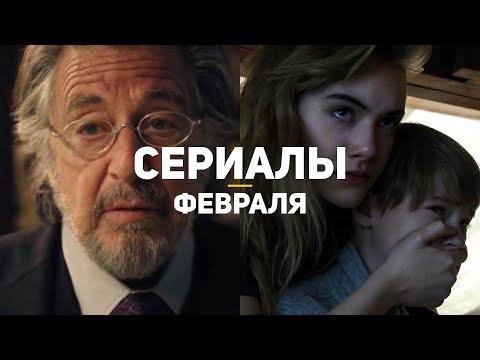 9 главных сериалов февраля 2020