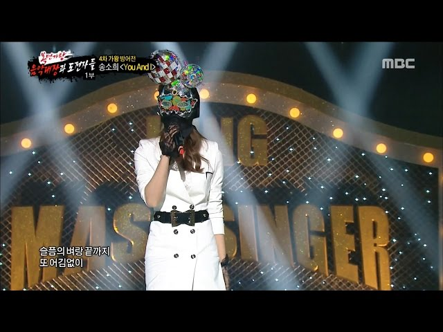 [King of masked singer] 복면가왕 Song Sohee – You And I 20160916