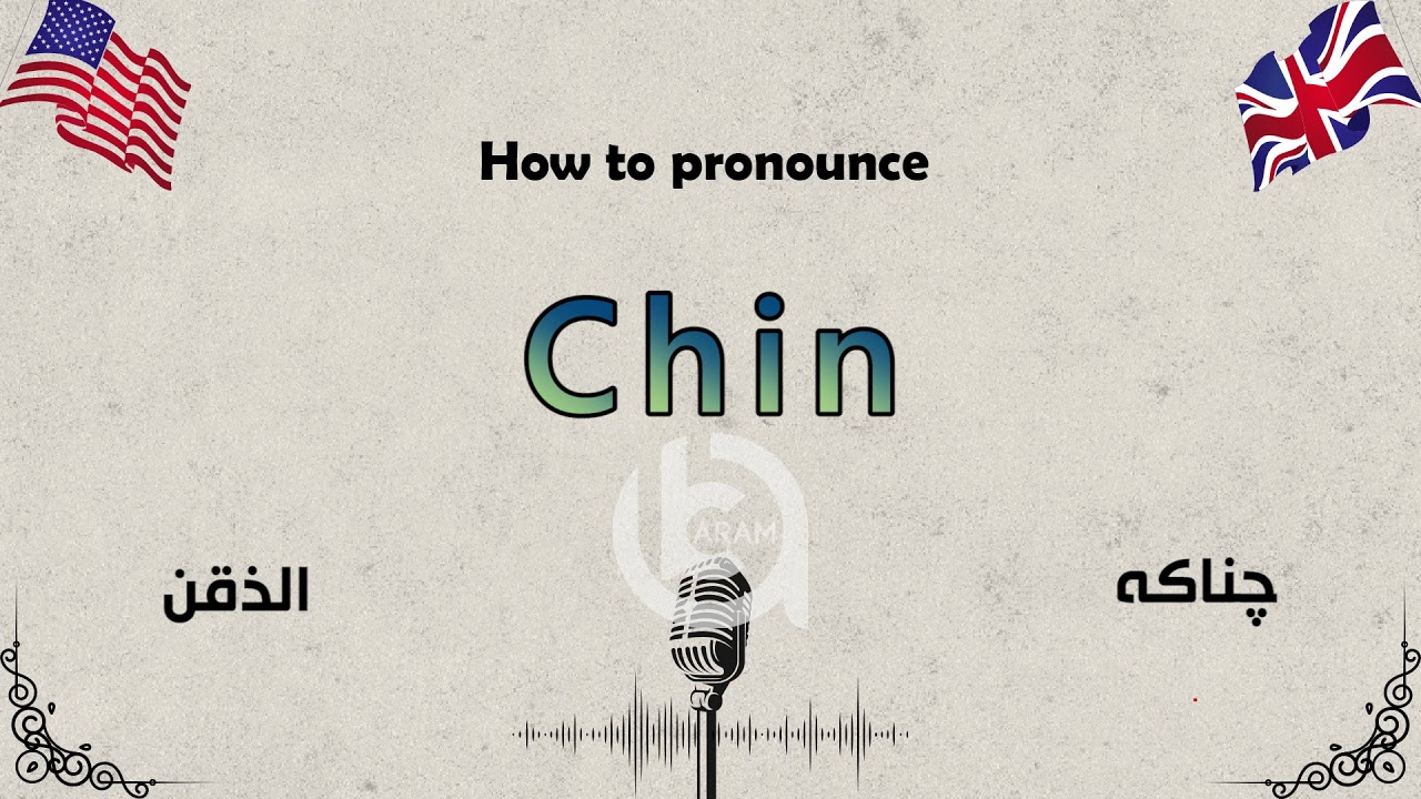 How to pronounce Chin - Learn English  Aram Academy - YouTube