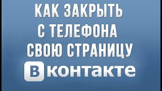 Как Закрыть Свою Страницу Вконтакте с Телефона в 2018