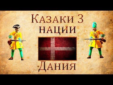 Казаки 3 Нации: Дания