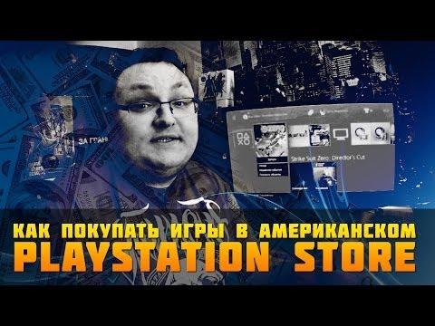 Как Покупать Игры В Американском PlayStation Store
