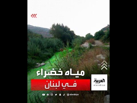 مياه نهر البارد في لبنان تتحول إلى اللون الأخضر