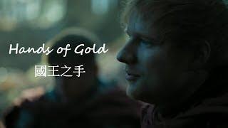 Ed Sheeran (Game of thrones冰與火之歌) - Hands of gold (lyrics中文翻譯)