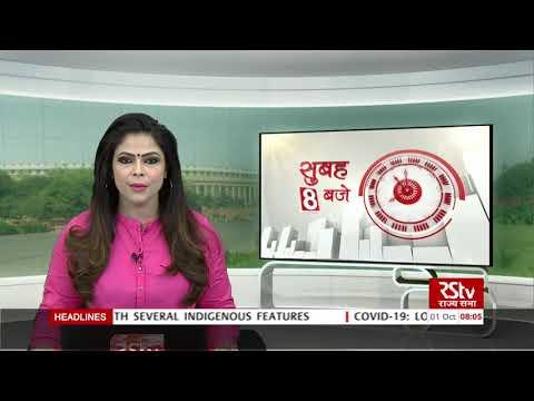 Hindi News Bulletin | हिंदी समाचार बुलेटिन | 8 AM |01 October, 2020