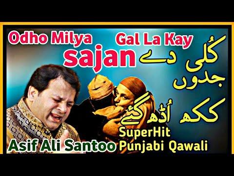 Odho Milyan Sajan Gal La Ke  - Asif Ali Santo qawal punjabi ghazal