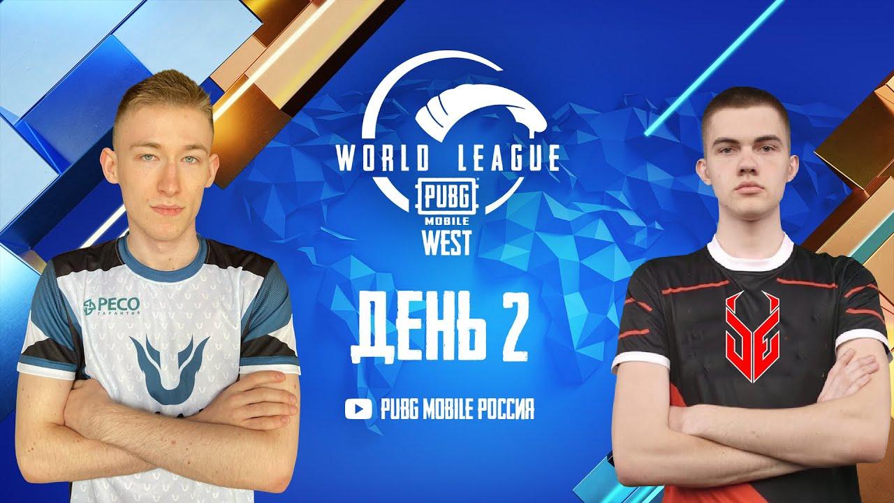 [RU] PMWL WEST - Открытие Уик-энда | День 2 | PUBG MOBILE World League Season Zero (2020)