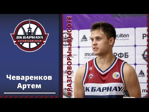 #РАЗГОВОРЫнаВЫСОТЕ с Артемом Чеваренковым