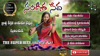 Latest Telugu Christian songs jukebox Trailer | New Jesus Songs 2019 | Heart touching worship songs