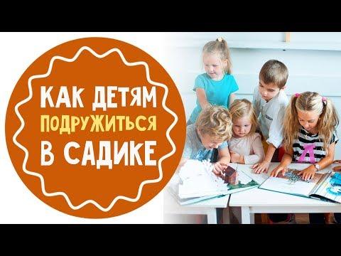 Как помочь ребенку найти друзей в детском саду