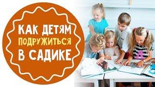 Как помочь ребенку найти друзей в детском саду. Мамина школа. ТСВ
